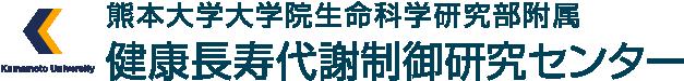 熊本大学健康長寿代謝制御研究センター